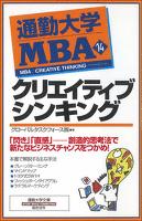 通勤大学MBA14 クリエイティブシンキング