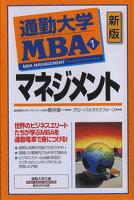 通勤大学MBA1 マネジメント(新版)