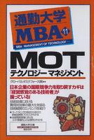 通勤大学MBA11 MOT テクノロジーマネジメント