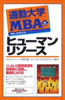 通勤大学MBA6 ヒューマンリソース