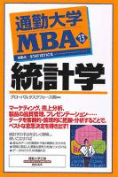 通勤大学MBA13 統計学