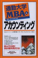 通勤大学MBA4 アカウンティング