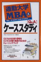 通勤大学MBA8 [Q&A]ケーススタディ