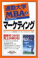 通勤大学MBA2 マーケティング