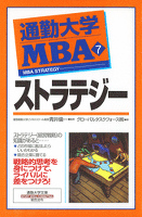 通勤大学MBA7 ストラテジー