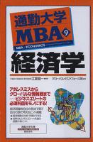 通勤大学MBA9 経済学