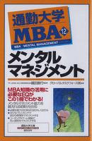 通勤大学MBA12 メンタルマネジメント