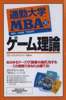 通勤大学MBA10 ゲーム理論