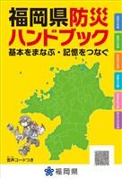 福岡県防災ハンドブック 基本をまなぶ・記憶をつなぐ