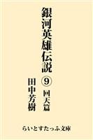 『銀河英雄伝説9 回天篇』の電子書籍