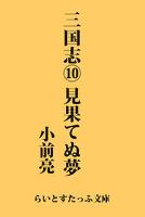 三国志10 見果てぬ夢