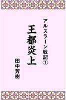 『アルスラーン戦記1王都炎上』の電子書籍