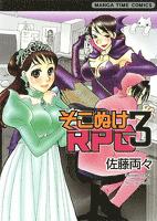 そこぬけRPG 3巻