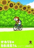 かわうその自転車屋さん 2巻