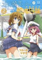 水瀬まりんの航海日誌(ログブック) 2巻