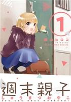 『週末親子 1巻』の電子書籍