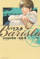 バリスタ 7巻