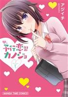 『予行恋習カノジョ 1巻』の電子書籍