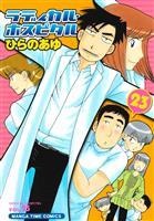 ラディカル・ホスピタル 23巻