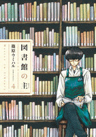 図書館の主 4巻