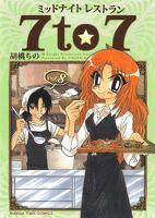 ミッドナイトレストラン 7to7 8巻