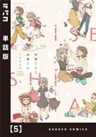 伊勢さんと志摩さん【単話版】 5