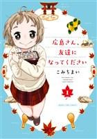 『広島さん、友達になってください 1巻』の電子書籍