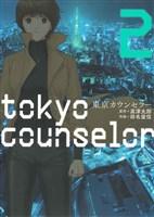 東京カウンセラー 2巻