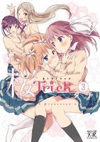 桜Trick 3巻