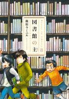 図書館の主 8巻