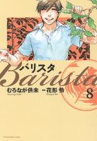 バリスタ 8巻