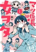 『マツ係長は女ヲタ 1巻』の電子書籍