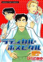 ラディカル・ホスピタル 14巻