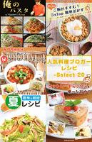 人気料理ブロガーのレシピ本~Select Recipe 20