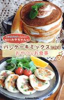 パンケーキミックスで作るおやつ&お食事レシピ by四万十みやちゃん