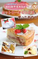 ホットケーキミックスを使ったおやつレシピ by 四万十みやちゃん