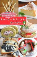 ホットケーキミックスを使ったおやつ2・レシピ by四万十みやちゃん