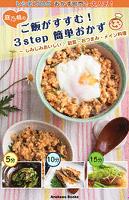 ご飯がすすむ!3step 簡単おかず レシピ ~しみじみおいしい♪ 副菜・おつまみ・メイン料理