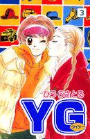 YG(ワイジー)3巻