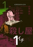 殺し屋1(イチ)1