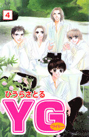 YG(ワイジー)4巻