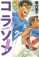 コラソン サッカー魂 7巻
