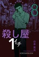 殺し屋1(イチ)8