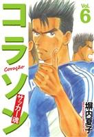 コラソン サッカー魂 6巻