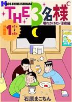 THE 3名様 ~壊れかけのド深夜編~ 分冊版1