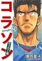 コラソン サッカー魂 8巻