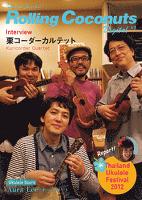 ローリングココナッツ・デジタル vol.7 <ウクレレ譜付き!>