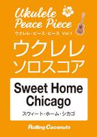 ウクレレ・ピース・ピース「Sweet Home Chicago」ソロ・スコア