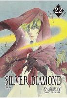 SILVER DIAMOND 22巻