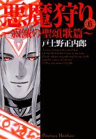 悪魔狩り -寂滅の聖頌歌篇- 6巻